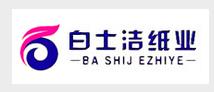 江西白士洁纸业有限公司