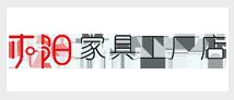 赣州木阳家具有限公司