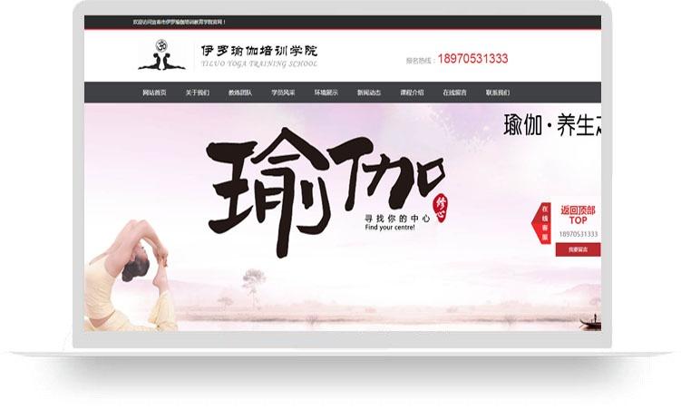 宜春市伊罗瑜伽培训教育学院(定制网站A)