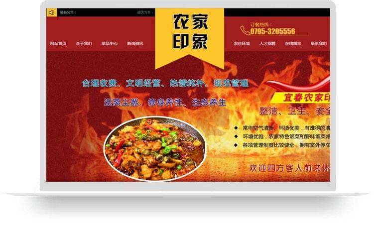 袁州区城西农家印象餐饮店(定制网站A)