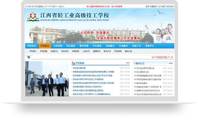 江西省轻工业高级技工学校(定制网站A)