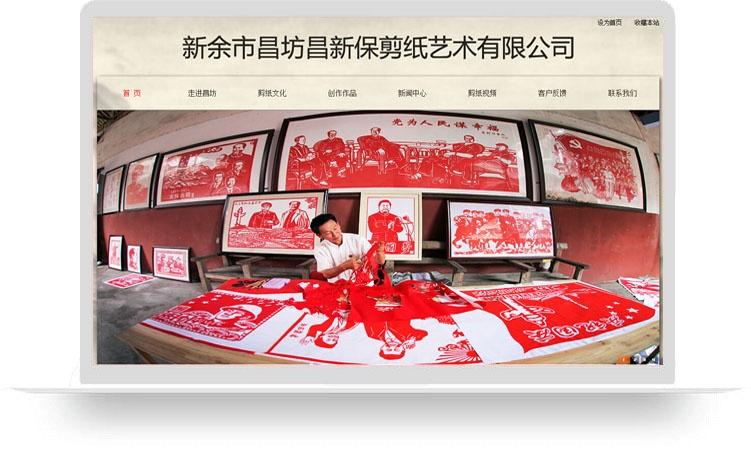 新余市昌坊昌新保剪纸艺术有限公司(定制网站B)