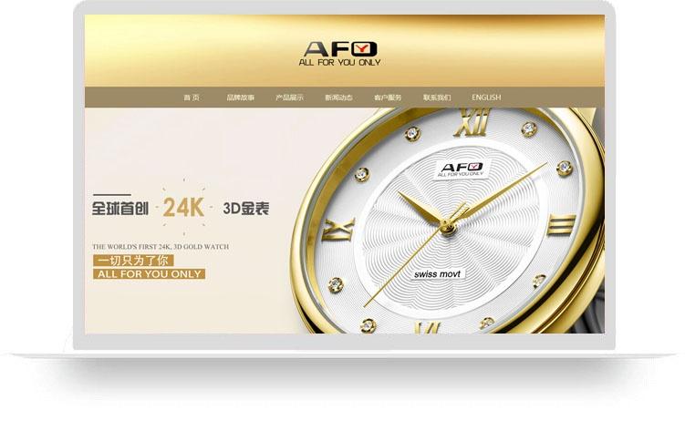 爱福欧(AFO)(定制网站A)