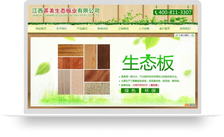 江西源美生态板业有限公司(定制网站A)