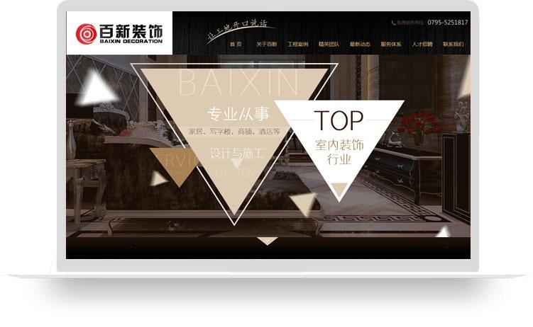 江西百新装饰设计有限公司(定制网站B)