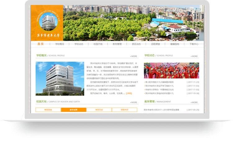 萍乡市老年大学(定制网站A)