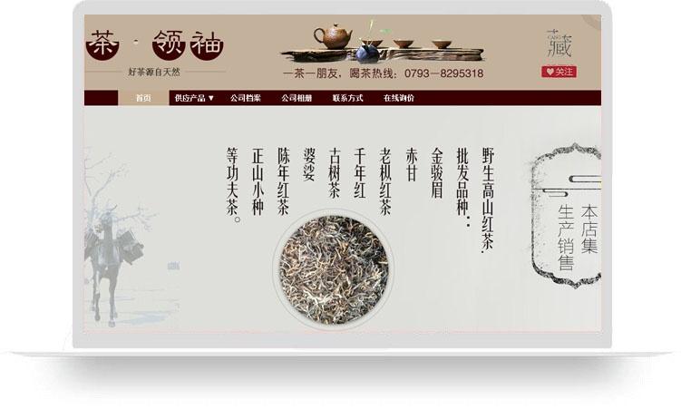 上饶县圩山坑茶叶专业合作社(标准版服务包)