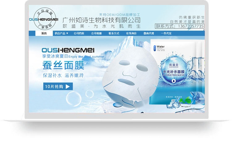 广州如诗生物科技有限公司(豪华版服务包)