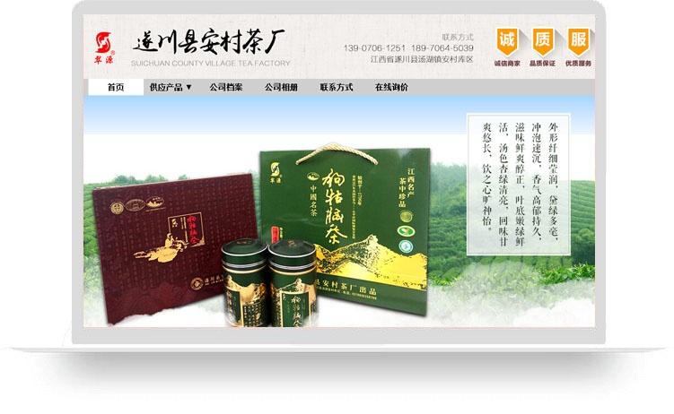 遂川县安村茶厂(标准版服务包)