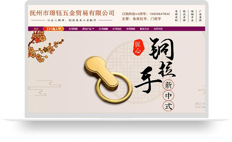 抚州市璟钰五金贸易有限公司(标准版服务包)